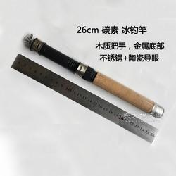 包碳冰钓竿60cm木质把手金属导眼冬钓迷你渔竿图片
