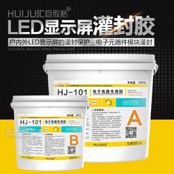 汇巨胶粘HJ-711 双组份有机硅灌封胶 加温固化防水防潮电子胶