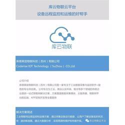 物联网监控平台,库德莱兹(在线咨询),监控图片