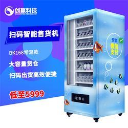 盒饭 自动售货机、创赢电子、伊春自动售货机图片