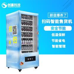 珠海自动贩卖机_创赢电子_二手饮料自动贩卖机图片