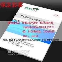 书籍标书打印装订纸箱包装彩客数码打印图片
