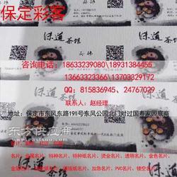 铜版纸名片制作加急名PVC名片彩客打印店图片