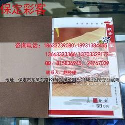 精装皮面菜谱印刷pvc菜谱订做找彩客图片