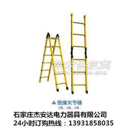 定制绝缘梯子 多功能人字梯 多功能梯子多功能折叠关节梯 多用梯子图片