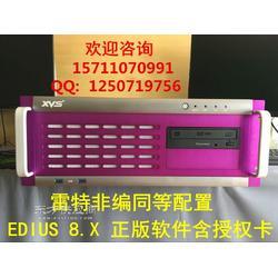 EDIUS非线性编辑系统系统 EDIUS非线性编辑系统系统图片