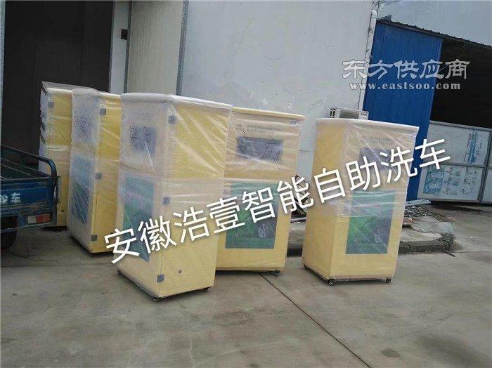安徽浩壹(图)、投币自助洗车机代理、安庆投币自助洗车机图片