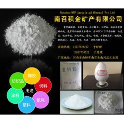 郑州碳酸钙-积金矿产(在线咨询)-新乡碳酸钙图片