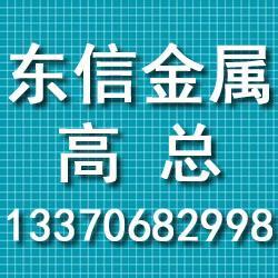 聊城首钢彩钢板哪家便宜_东信金属材料_聊城首钢彩钢板图片