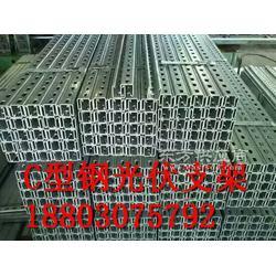 光伏支架光伏配件C型钢供应直销图片