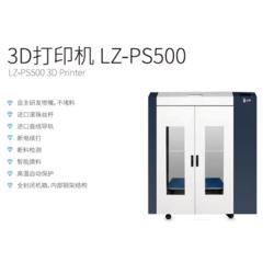 立铸厂家(多图)3D打印机打印特殊材料-3D打印机图片