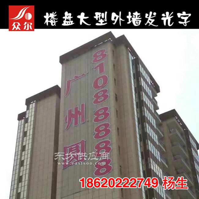 众尔广告供应,漳州地产LED楼盘发光字 挂网字 排栅发光字价格