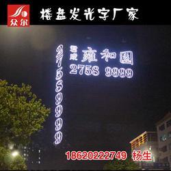 楼体字楼体发光字楼体金色发光字,楼体外墙发光字(在线咨询)图片