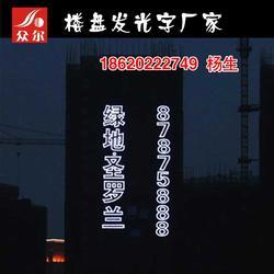 网格楼盘楼体发光字_广东楼盘楼体发光字_广州专业地产广告厂家图片