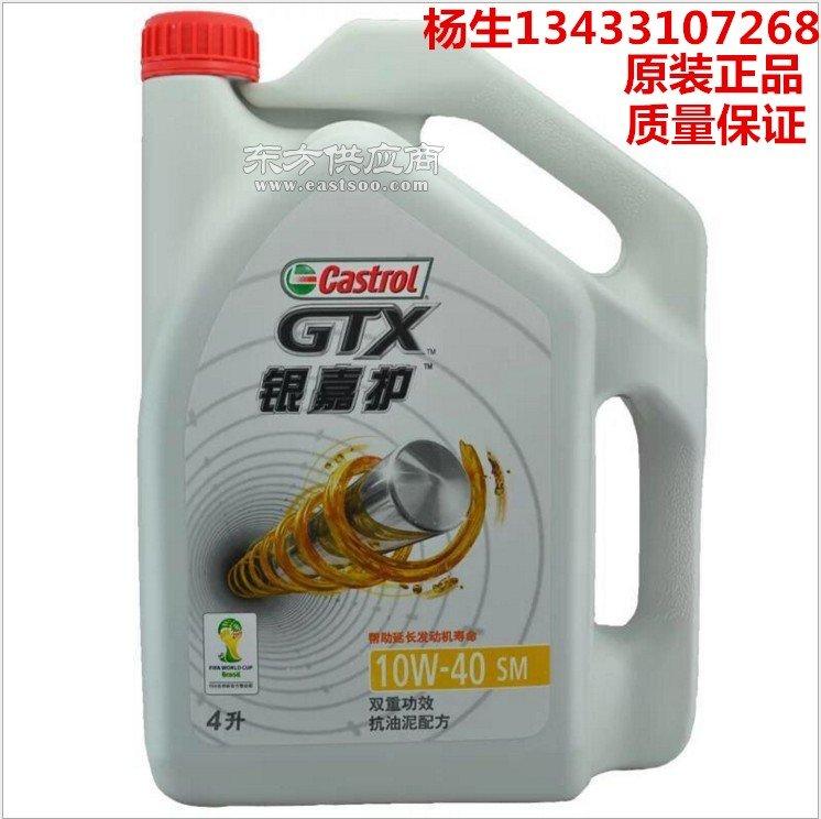 原装正品嘉实多银嘉护5W-30润滑油图片