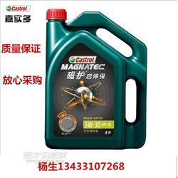 嘉实多磁护启停保5W-30润滑油那里便宜图片