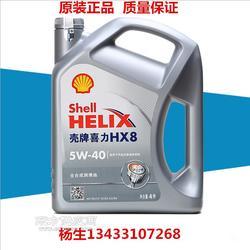 壳牌灰壳HX8润滑油 灰喜力 汽车机油图片