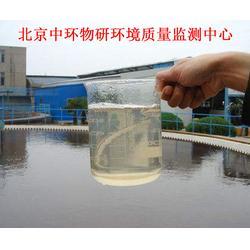 水质检测_中环物研环境质量监测_水质检测机构图片