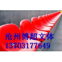 邯郸看台座椅生产厂家图片