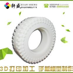 东莞3D打印首板|东莞3D打印|东莞轩盛手板模型图片