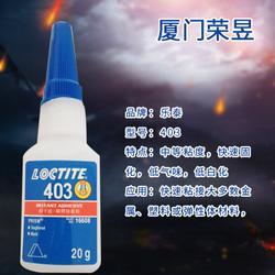 厦门荣昱(图)、乐泰胶水供应商、乐泰胶水图片