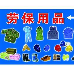 贵州定制各种劳保用品咨询电话,劳保用品,贵阳盛明劳保(查看)图片