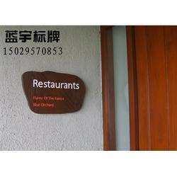 村标识标牌制作厂家,西安蓝宇(在线咨询),标识标牌