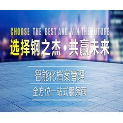 实体档案管理软件,贵港实体档案管理,北京钢之杰(查看)图片