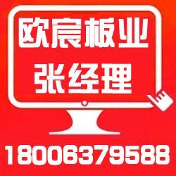 广东花纹印花板哪家便宜|广东花纹印花板|欧宸板业(查看)图片