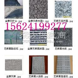 芝麻黑蘑菇石 芝麻黑蘑菇石生产厂家图片
