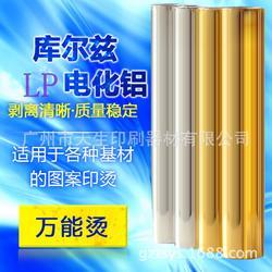 德国进口LUXOR库尔兹电化铝KURZ烫金纸热烫金箔纸LP385金色烫金纸图片
