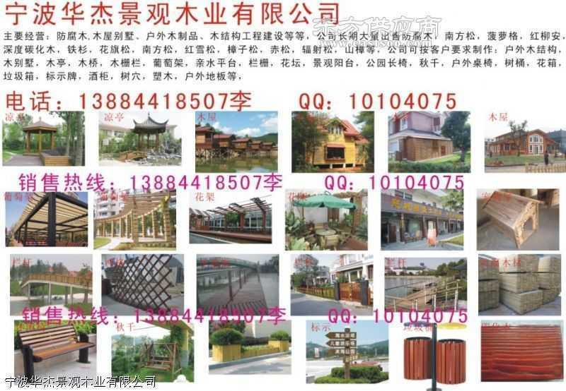 防腐木,木别墅,户外木地板,葡萄架