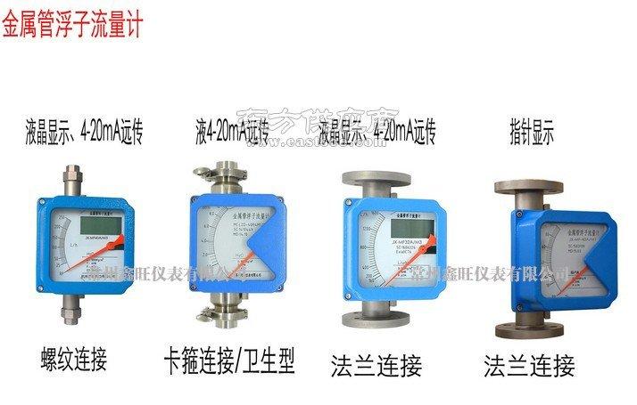 LZD-65电远传型金属管转子流量计功能图片