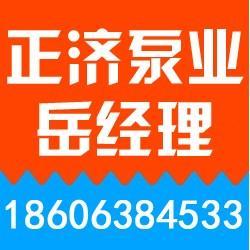 连云港消防泵厂家|正济泵业|江苏单级消防泵厂家图片