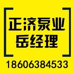 正济泵业(图) 武汉消防泵实力强 武汉消防泵图片