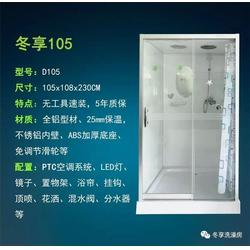 洗澡房|冬享新能源|洗澡房规格图片
