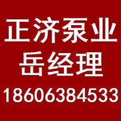武汉消防泵质量好、武汉消防泵、正济泵业图片