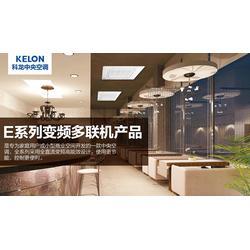 中央空调科龙专营-正拓进出口科龙空调-荆州中央空调图片