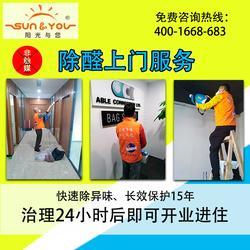 从化专业除甲醛-除甲醛认准广州优莱斯图片