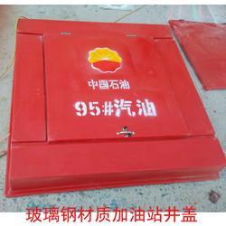 复合材料加油站操作井盖  方型防静电井盖图片