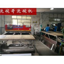 学校饭堂洗碗机-洗碗哥(在线咨询)学校饭堂洗碗机图片