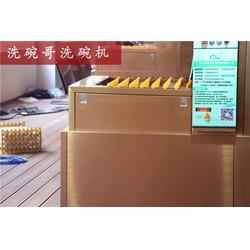 快餐厅洗碗机,扬州餐厅洗碗机,【解放70%洗碗人】