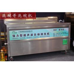 绵阳餐厅洗碗机_洗碗哥(优质商家)_餐厅洗碗机规格图片
