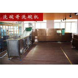 全自动洗碗机厂家,洗碗哥(推荐商家),商用全自动洗碗机厂家图片