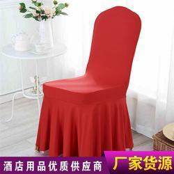 婚庆婚礼椅子套 酒店餐厅椅套 加大加厚会议椅套