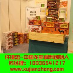 漳州龙虾料包、正宗龙虾料包、许建忠(优质商家)图片