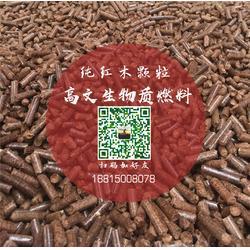 金华红木质颗粒,东阳高文生物质燃料厂,红木质颗粒供应商图片
