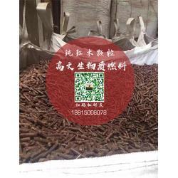 红木颗粒、纯红木颗粒燃料、高文生物质燃料(优质商家)图片