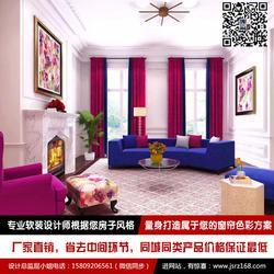 西安窗帘、君尚软装、窗帘设计图片