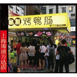 鸭肠、南京蛙酷餐饮创业、烤鸭肠加盟图片